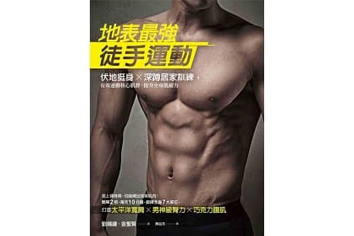 健身相關書籍 地表最強徒手運動