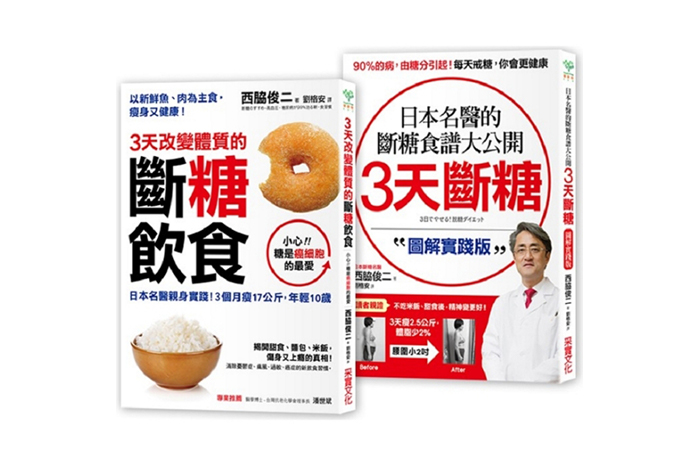 健身相關書籍 斷糖飲食【二合一超值套組】
