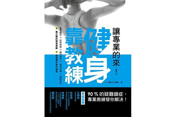 健身相關書籍 讓專業的來!健身靠教練