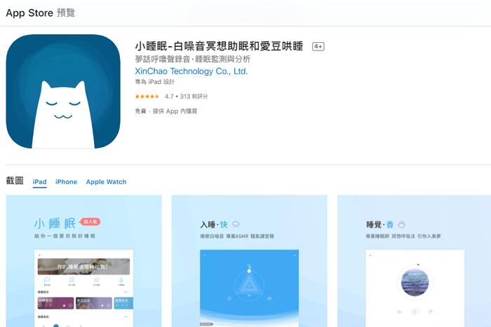 小睡眠-app