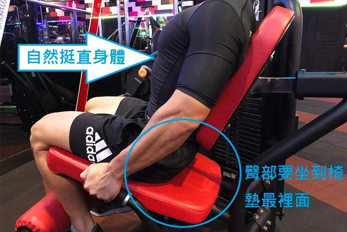 股四頭肌訓練姿勢注意事項