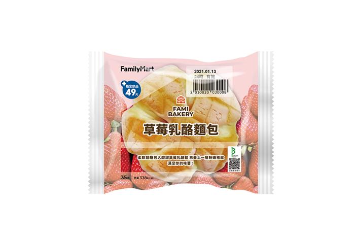 草莓季甜點熱量公開-草莓乳酪麵包