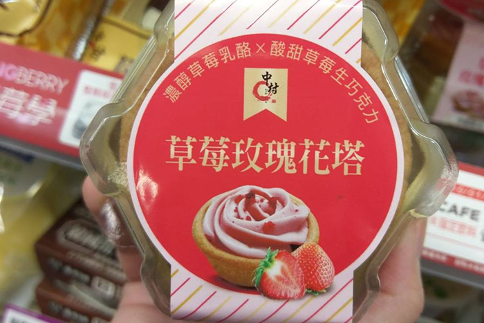 草莓季甜點熱量公開-草莓玫瑰花塔