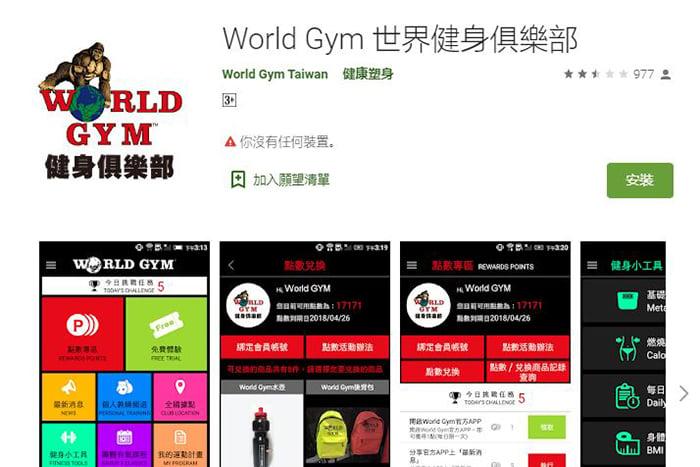 World Gym App,實用健身app