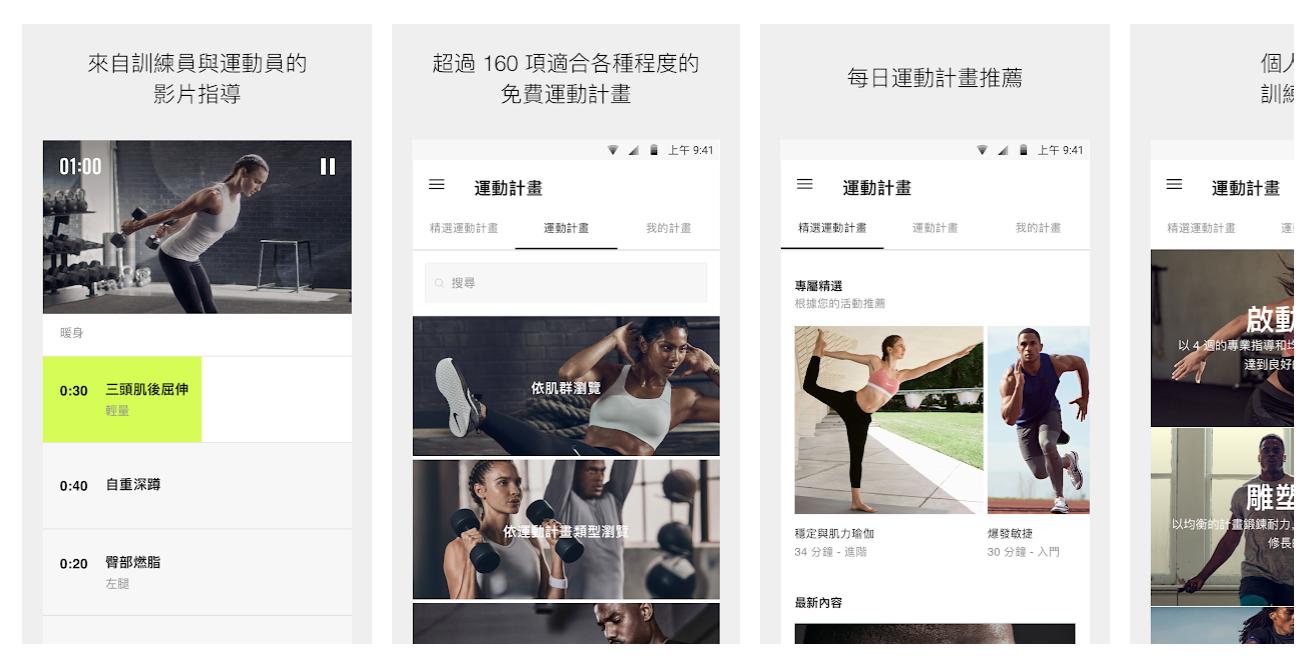 在家健身APP推薦:Nike Training Club – 運動與健身計畫