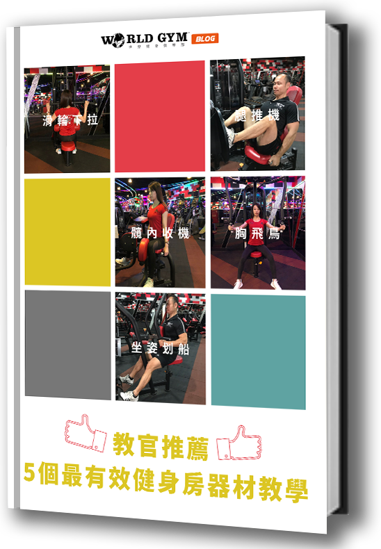 教官推薦5個最有效健身房器材教學 封面