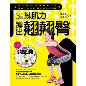健身相關書籍,3步驟練肌力