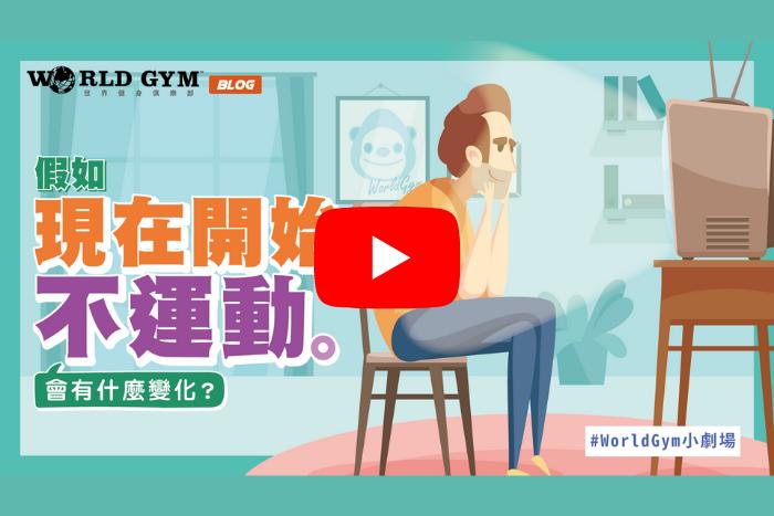 【動畫】假如現在開始不運動,身體會有什麼變化?