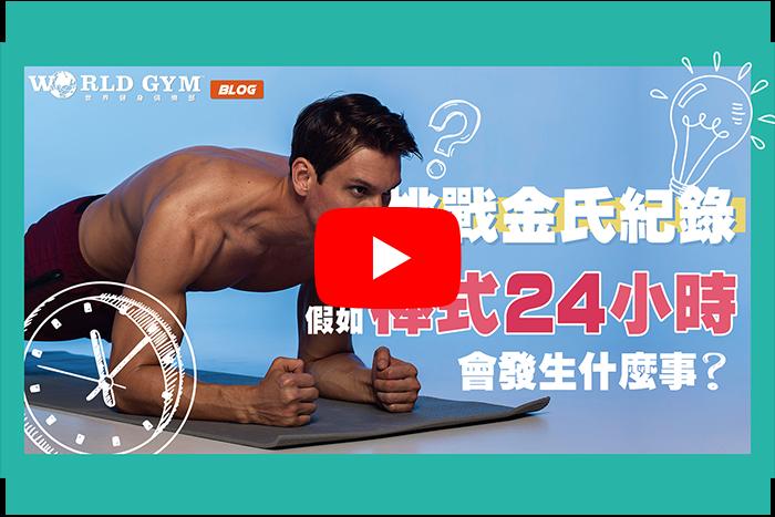 【動畫】挑戰金氏世界紀錄假如棒式24小時會發生什麼事?