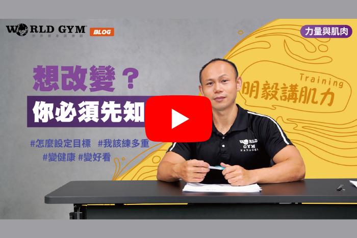 【影片】力量與肌肉 改變身形前必須知道的事