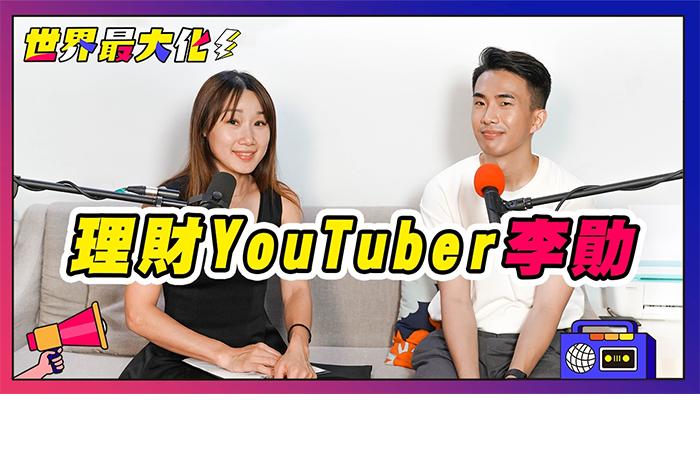 【世界最大化#16導讀】YouTuber李勛靠這些理財秘訣25歲存到100萬!