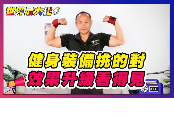 【世界最大化#32導讀】教官教你挑健身護具,突破自我極限就靠它!