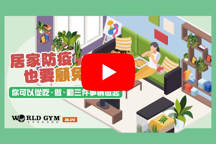 【動畫】居家防疫照顧免疫力,吃睡練3件事缺一不可