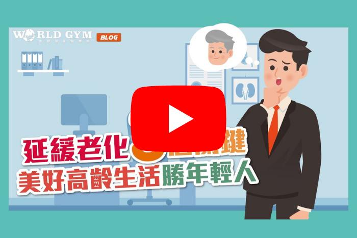 【動畫】延緩老化3關鍵,健康高齡生活從現在開始準備!