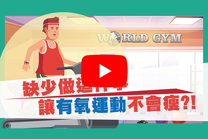 【動畫】減肥運動猛做有氧 少了3件事讓你「瘦」不了!