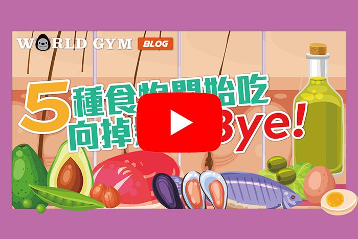 【動畫】養護秀髮向掉髮說NO!5種食物必吃