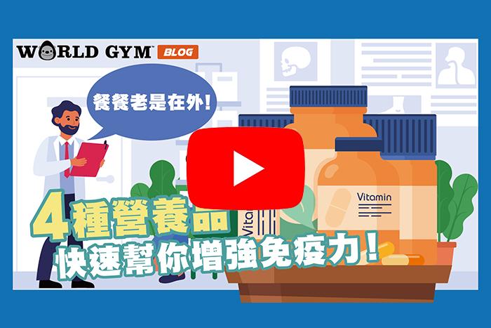 【動畫】餐餐老是在外 4種保健食品快速幫你增強免疫力!