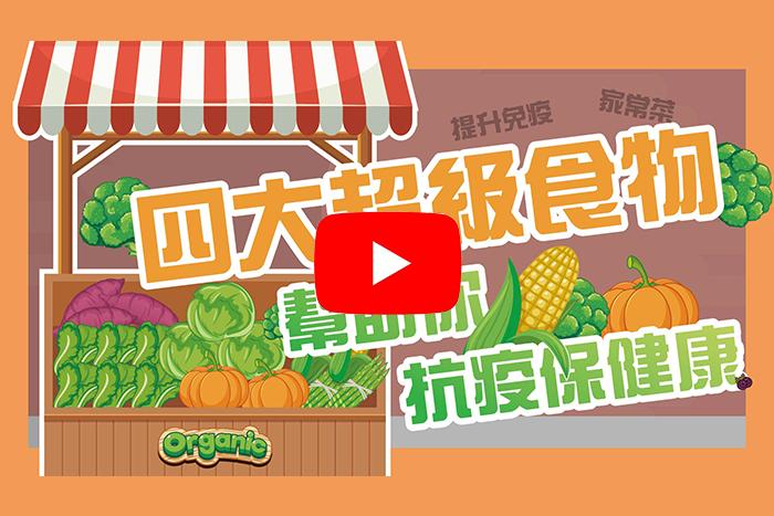 【動畫】4大類超級食物防老顧健康 挑原型的吃最好