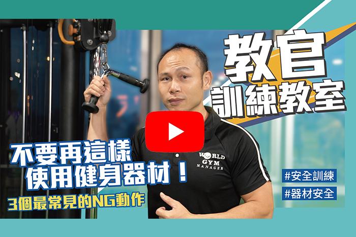【影片】教官訓練教室 亂用很要命!3大健身器材錯誤使用方式