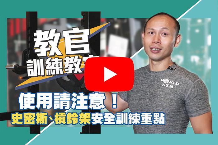 【影片】教官訓練教室 健身器材介紹 安全使用史密斯、槓鈴架