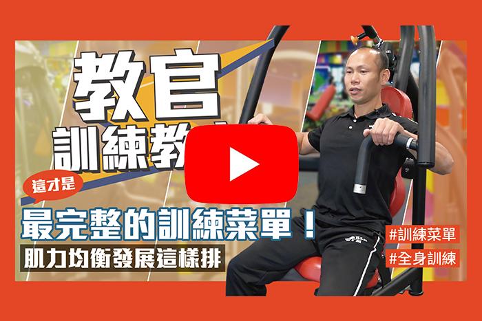 【影片】教官訓練教室 健身房基礎肌力訓練4動作 讓全身肌肉均衡發展
