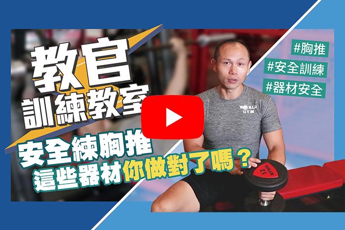 【影片】教官訓練教室 安全有效練胸推 這些器材你做對了嗎?