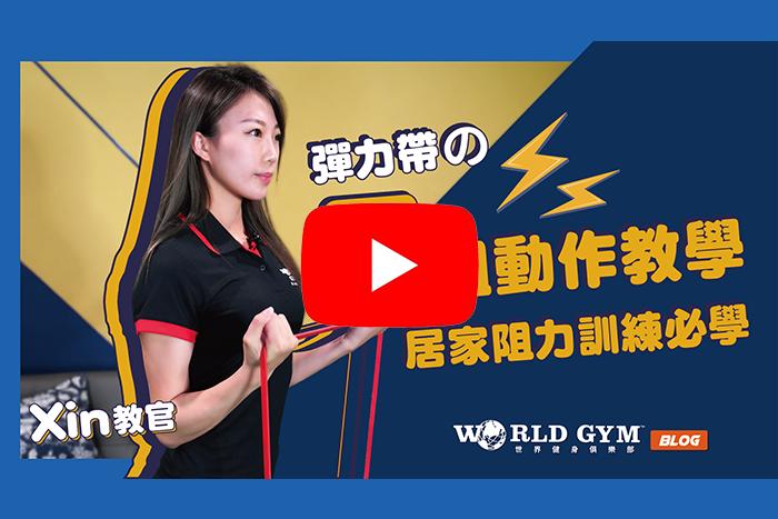 【影片】教官訓練教室 彈力帶運動陪你在家訓練 穩定免疫力、維持肌力