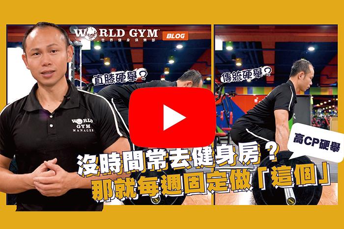 【影片】教官訓練教室 提高運動效率 高CP值動作「硬舉」必學