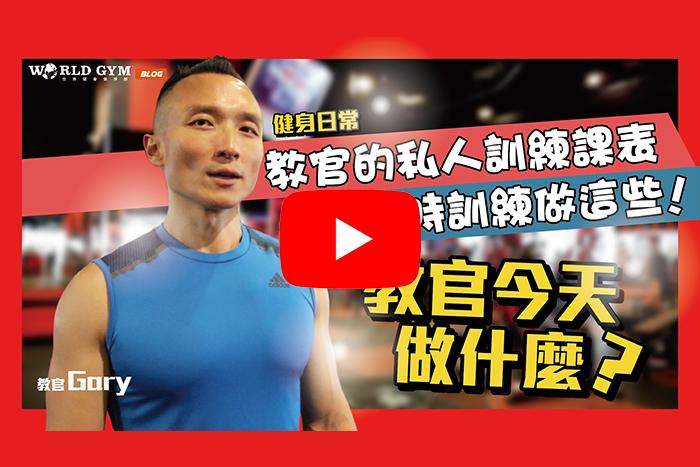 【影片】教官訓練教室 Gary教官私人健身課表大公開!