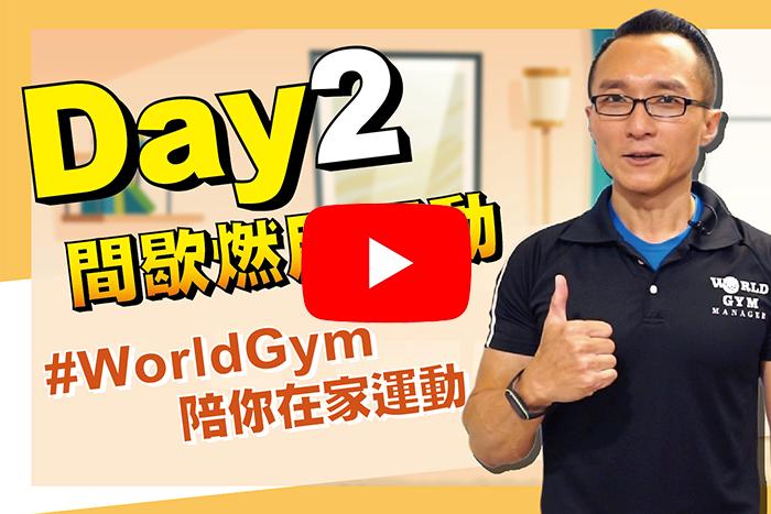 【影片】教官訓練教室「World Gym陪你在家運動 DAY2—最強燃脂運動HIIT」