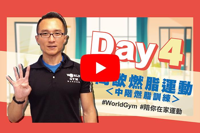 【影片】教官訓練教室「World Gym陪你在家運動 DAY4—中階燃脂訓練」