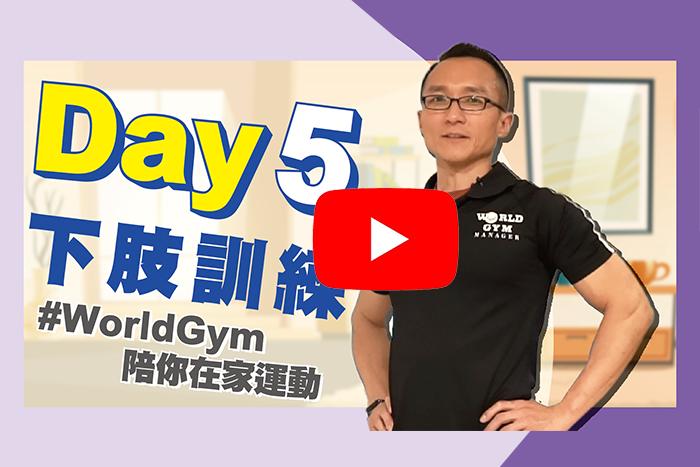 【影片】教官訓練教室「World Gym陪你在家運動 DAY5—徒手健身3招連臀腿」