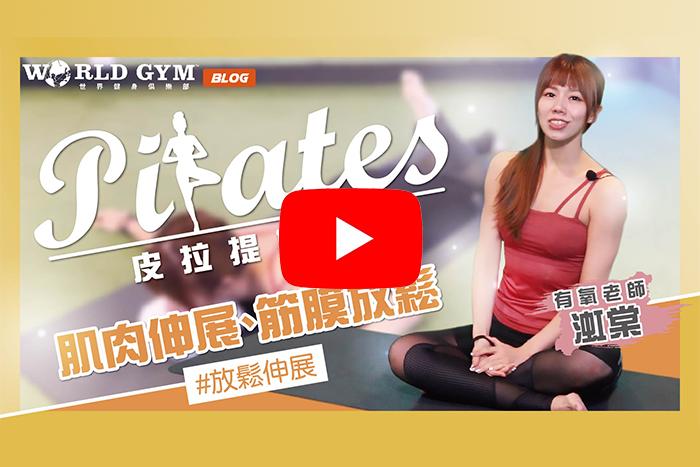 【影片】皮拉提斯教室 伸展運動幫你放鬆肌肉、舒壓身心又助眠