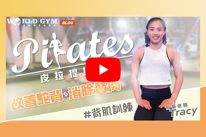 【影片】皮拉提斯教室 強化背肌 改善駝背消贅肉