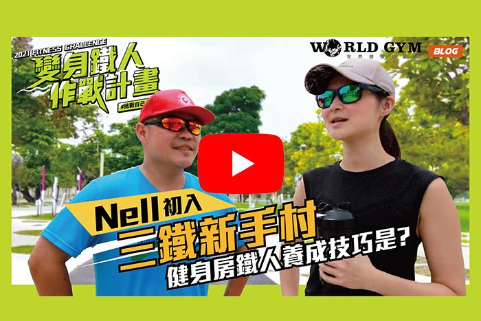 【影片】菜鳥鐵人三項訓練筆記–戶外×健身房課表安排