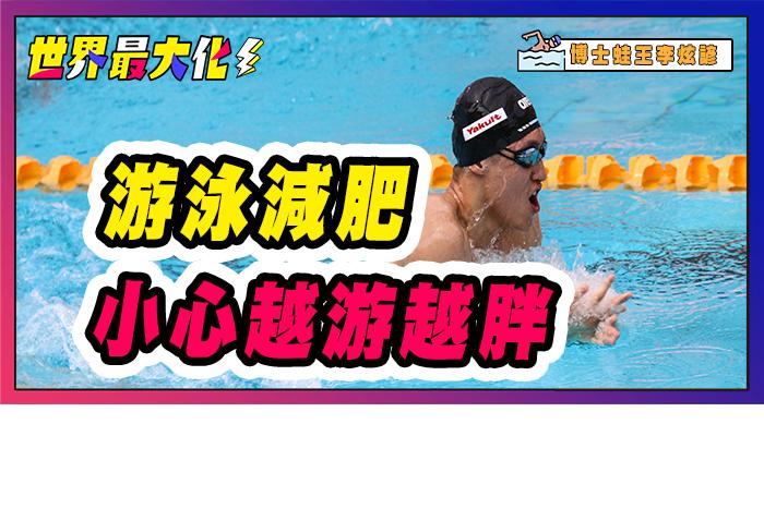"""【世界最大化#21導讀】游泳專家「蛙王」:游泳減肥有沒有效,要看""""這件事"""""""