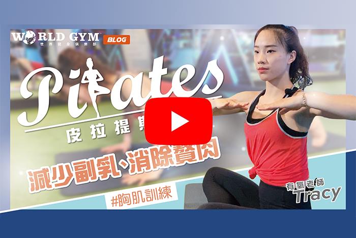 【影片】皮拉提斯教室 胸肌訓練 減少副乳消除贅肉