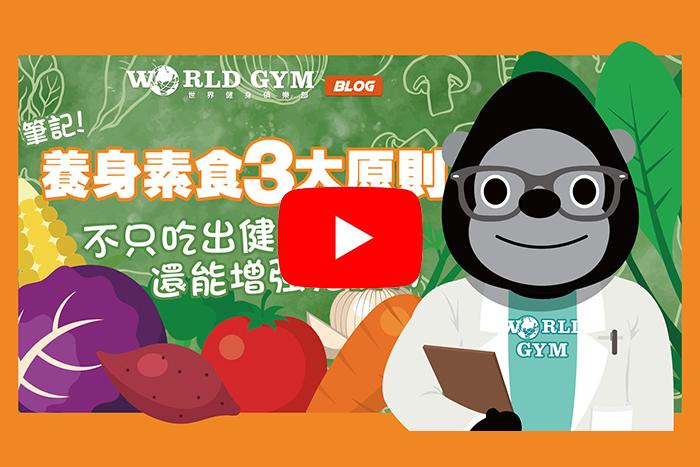 【動畫】筆記!養身素食3大原則不只吃出健康還能增強免疫力
