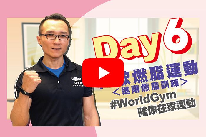 【影片】教官訓練教室「World Gym陪你在家運動 DAY6—間歇訓練3動作超燃脂」