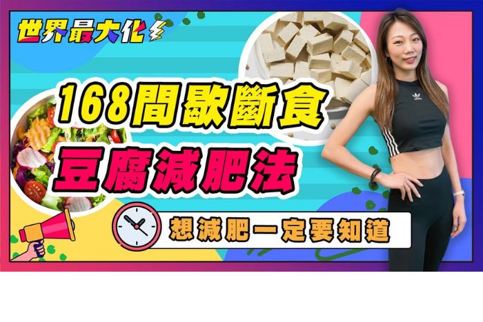 【世界最大化#25導讀】用間歇性斷食、豆腐減肥法為好體態衝刺!