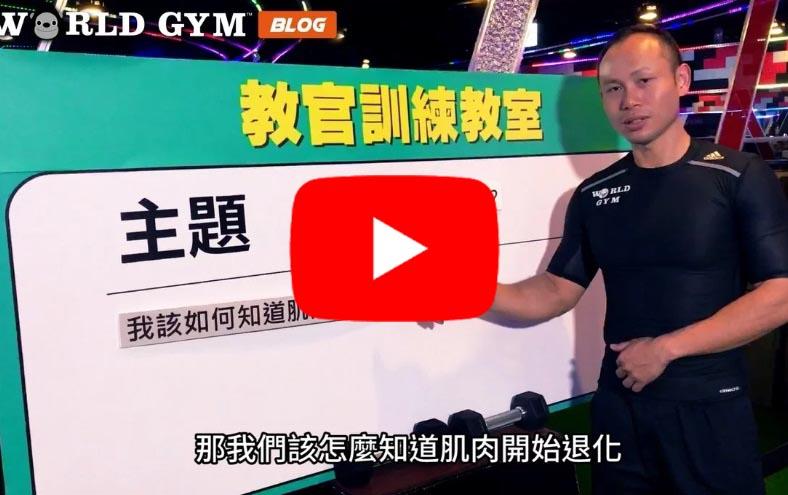為何要做阻力訓練影片-1