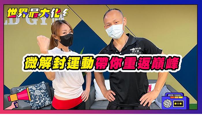疫情趨緩後回歸健身房 教你該如何恢復訓練