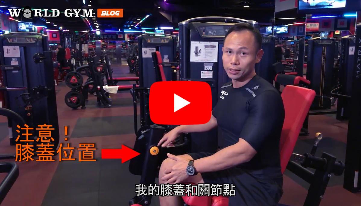【影片】教官訓練教室「腿部肌肉沒練好,等於健身無效」