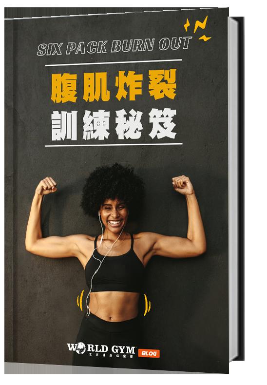 腹肌炸裂訓練秘笈COVER